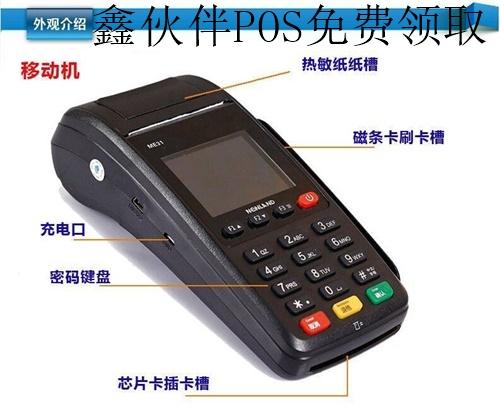 安收宝pos机可靠吗?是一清机吗?代理快钱?怎么使用?  安收宝pos机 第1张