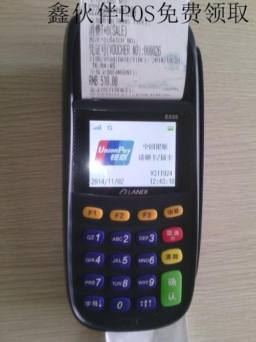 卡友pos机官网电话是多少?如何下载安装?怎么样?  卡友pos机 第1张