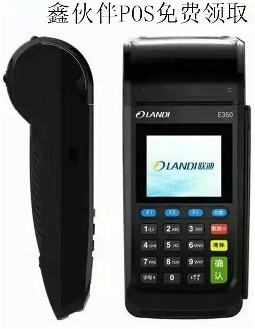 u米pos机客服电话?费率多少?刷卡没有到账呢?