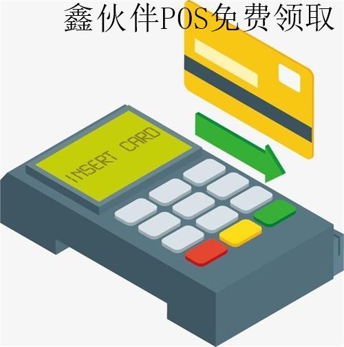 pos机行业属于什么行业?怎么赚钱?好干吗?  pos机行业 第1张