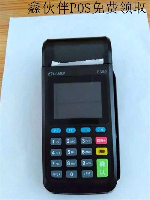 瑞和宝pos机怎么使用?客服电话是多少?app如何下载?  瑞和宝pos机 第1张