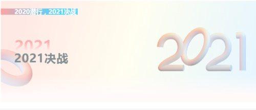 鑫伙伴:2021决战一切为了合伙人