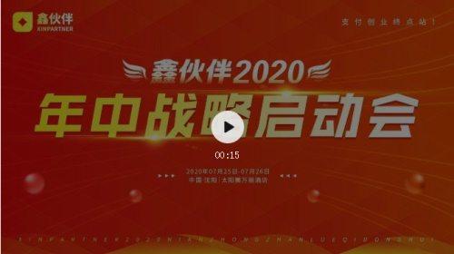 鑫伙伴:2021决战一切为了合伙人  鑫伙伴 第7张