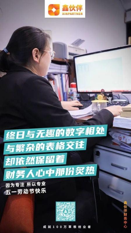 五一,鑫伙伴POS机向所有劳动者致敬  鑫伙伴 第4张