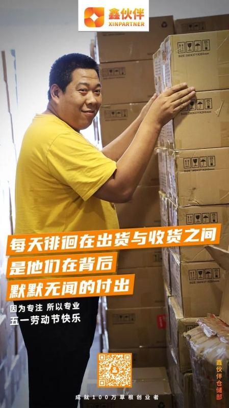 五一,鑫伙伴POS机向所有劳动者致敬  鑫伙伴 第5张